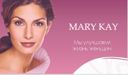 картинки бизнес с мэри кэй